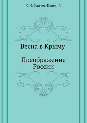 Vesna V Krymu (Preobrazhenie Rossii - 15)