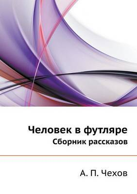 Chelovek V Futlyare Sbornik Rasskazov