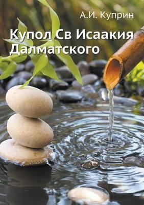 Kupol Sv Isaakiya Dalmatskogo