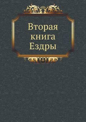 Vtoraya Kniga Ezdry