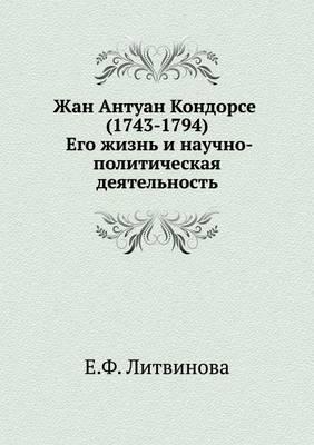 Zhan Antuan Kondorse (1743-1794). Ego Zhizn' I Nauchno - Politicheskaya Deyatel'nost'