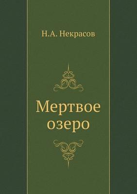 Mertvoe Ozero