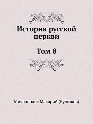 Istoriya Russkoj Tserkvi. Tom 8