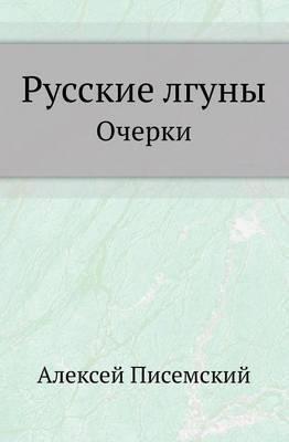 Russkie Lguny Ocherki
