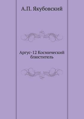 Argus-12 Kosmicheskij Blyustitel