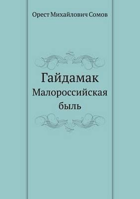 Gajdamak Malorossijskaya Byl'