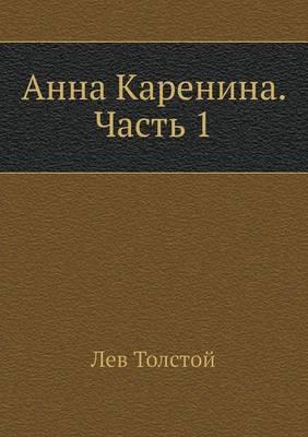 Anna Karenina. Chast' 1