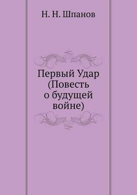 Pervyj Udar (Povest' O Buduschej Vojne)
