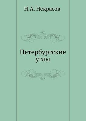 Peterburgskie Ugly