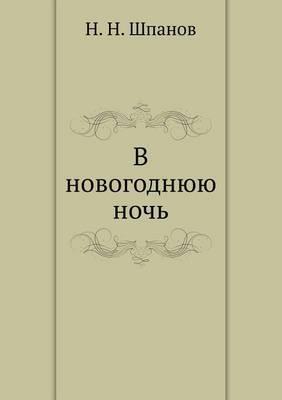 V Novogodnyuyu Noch'