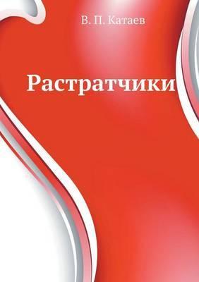 Rastratchiki