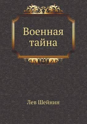 Voennaya Tajna