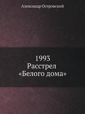 1993. Rasstrel  Belogo Doma