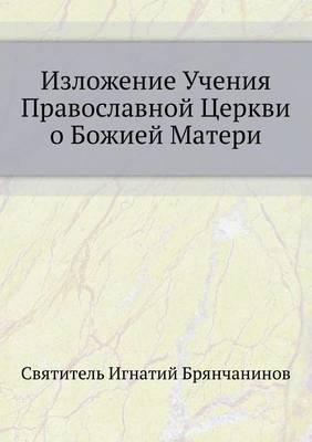 Izlozhenie Ucheniya Pravoslavnoj Tserkvi O Bozhiej Materi