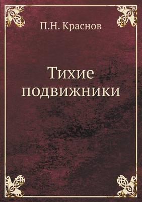 Tihie Podvizhniki. Venok Na Mogilu Neizvestnogo Soldata Imperatorskoj Rossijskoj Armii