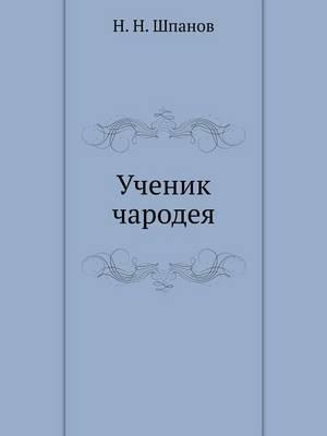 Uchenik Charodeya