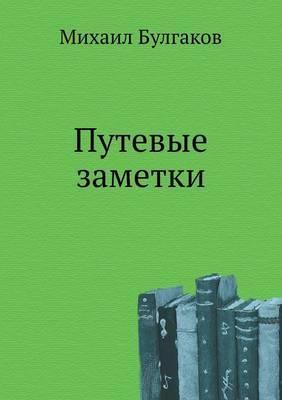 Putevye Zametki