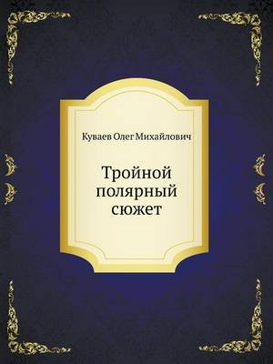 Trojnoj Polyarnyj Syuzhet