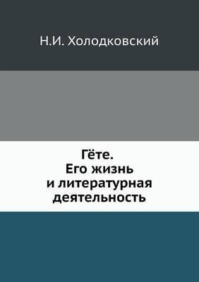 Gyote. Ego Zhizn' I Literaturnaya Deyatel'nost'