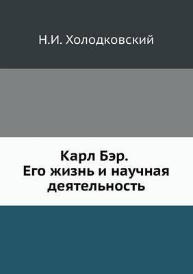 Karl Ber. Ego Zhizn' I Nauchnaya Deyatel'nost'