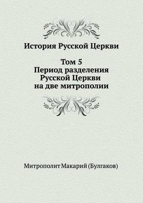 Istoriya Russkoj Tserkvi. Tom 5. Period Razdeleniya Russkoj Tserkvi Na Dve Mitropolii