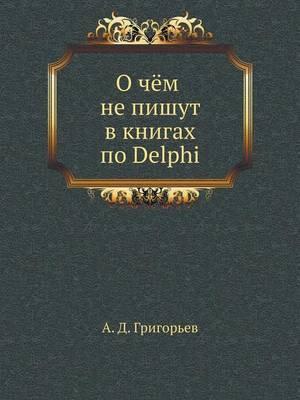 O Chyom Ne Pishut V Knigah Po Delphi