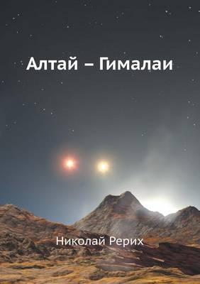 Altaj Gimalai