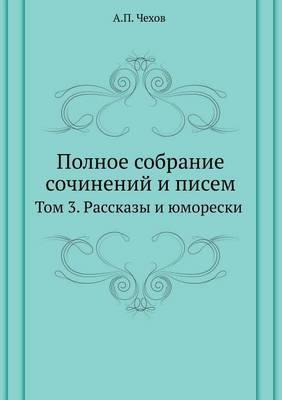 Polnoe Sobranie Sochinenij I Pisem Tom 3. Rasskazy I Yumoreski