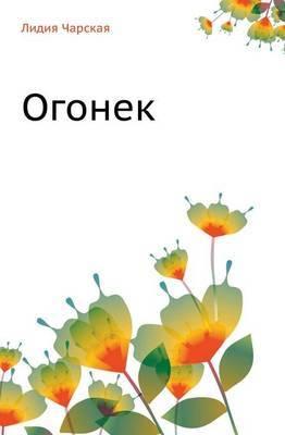 Lidiya Charskaya. Tom 38. Ogonek