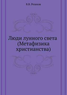 Lyudi Lunnogo Sveta (Metafizika Hristianstva)