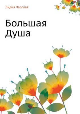 Lidiya Charskaya. Tom 13. Bol'shaya Dusha