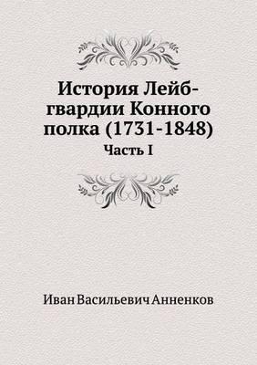 Istoriya Lejb-Gvardii Konnogo Polka (1731-1848) Chast' I