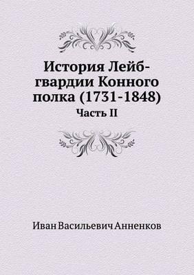 Istoriya Lejb-Gvardii Konnogo Polka (1731-1848) Chast' II