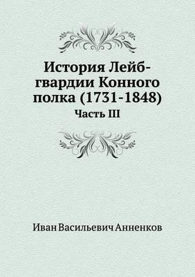 Istoriya Lejb-Gvardii Konnogo Polka (1731-1848) Chast' III