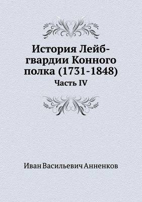 Istoriya Lejb-Gvardii Konnogo Polka (1731-1848) Chast' IV
