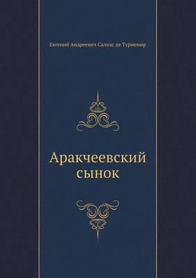 Arakcheyev Son