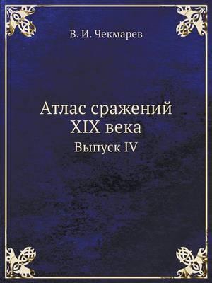 Atlas Srazhenij XIX Veka Vypusk IV