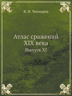 Atlas Srazhenij XIX Veka Vypusk XI