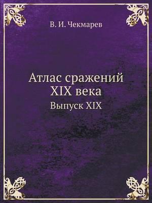 Atlas Srazhenij XIX Veka Vypusk XIX