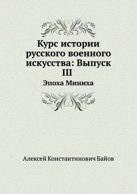 Kurs Istorii Russkogo Voennogo Iskusstva: Vypusk III Epoha Miniha
