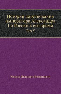 Istoriya Tsarstvovaniya Imperatora Aleksandra I I Rossii V Ego Vremya Tom V
