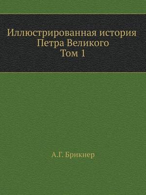 Illyustrirovannaya Istoriya Petra Velikogo. Tom Pervyj