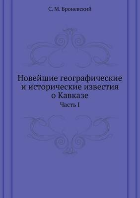 Novejshie Geograficheskie I Istoricheskie Izvestiya O Kavkaze Chast' I
