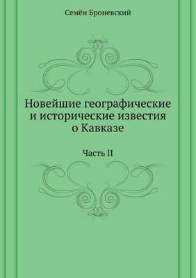 Novejshie Geograficheskie I Istoricheskie Izvestiya O Kavkaze: Chast' II