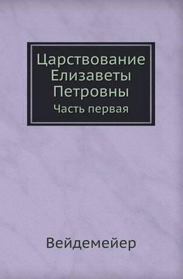 Tsarstvovanie Elizavety Petrovny. Chast' Pervaya