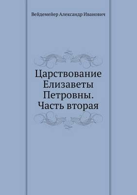 Tsarstvovanie Elizavety Petrovny. Chast' Vtoraya