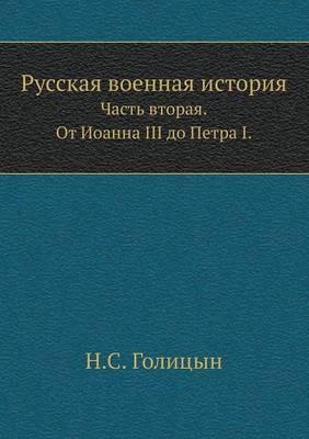 Russkaya Voennaya Istoriya Chast' Vtoraya. OT Ioanna III Do Petra I.