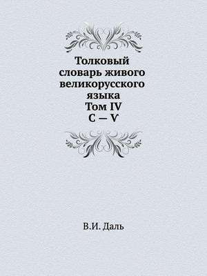 Tolkovyj Slovar' Zhivogo Velikorusskogo Yazyka: Tom IV. S - .