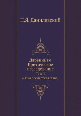 Darvinizm. Kriticheskoe Issledovanie: Tom II. (Odna Posmertnaya Glava).