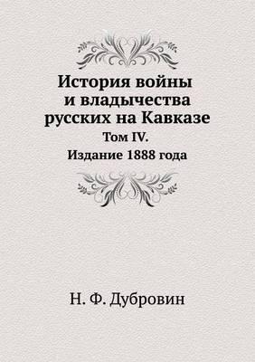 Istoriya Vojny I Vladychestva Russkih Na Kavkaze Tom IV